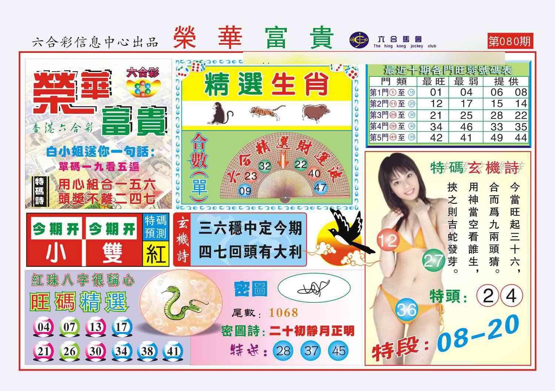 080期荣华富贵(新图)