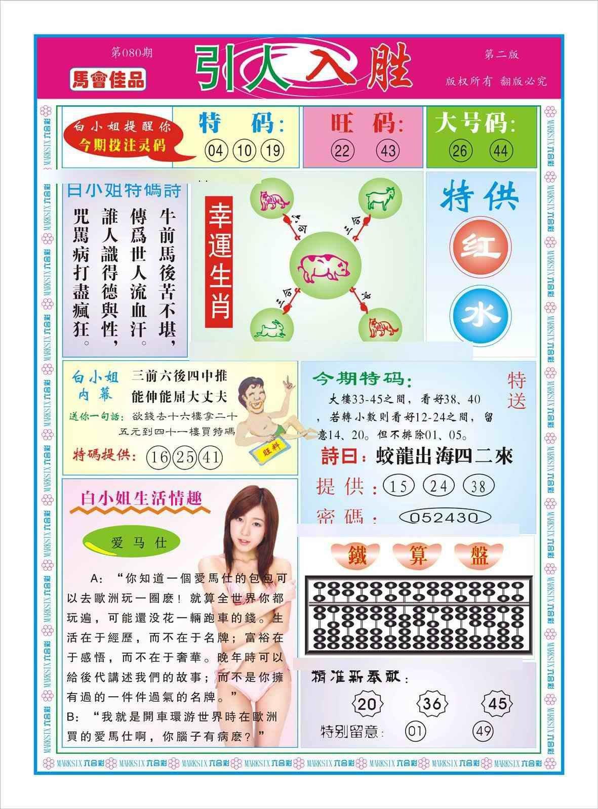 080期引人入胜B(新图)