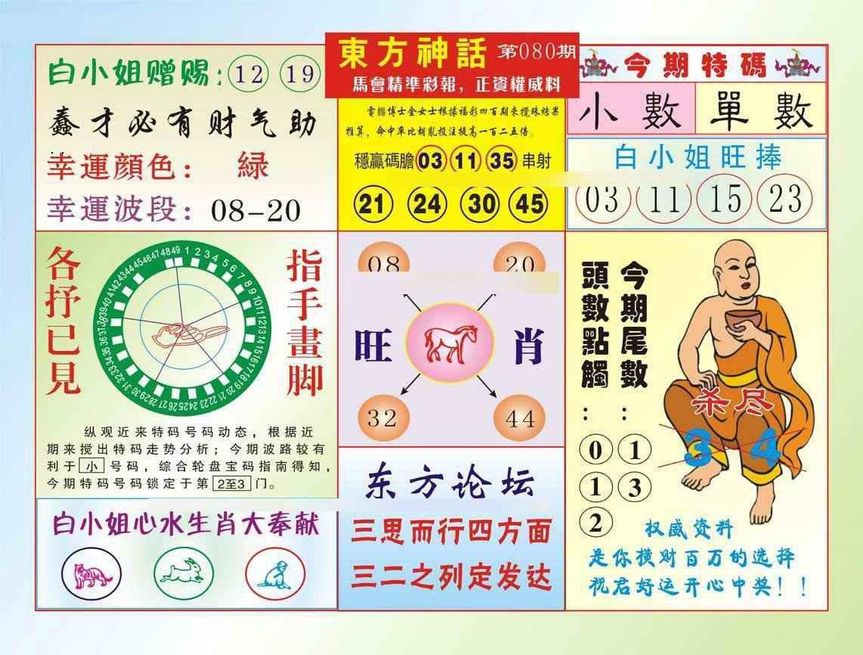 080期东方神话(新图)