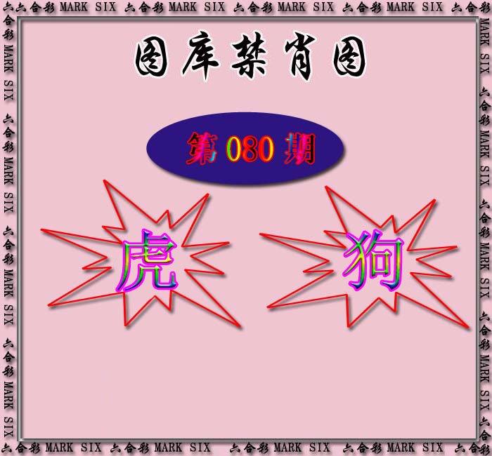 080期红姐统一禁肖图