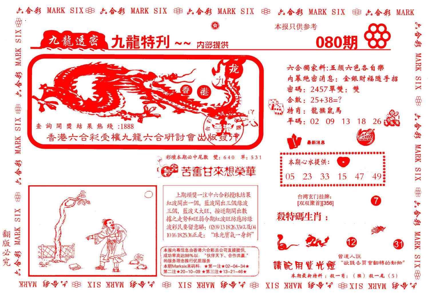 080期九龙特新刊