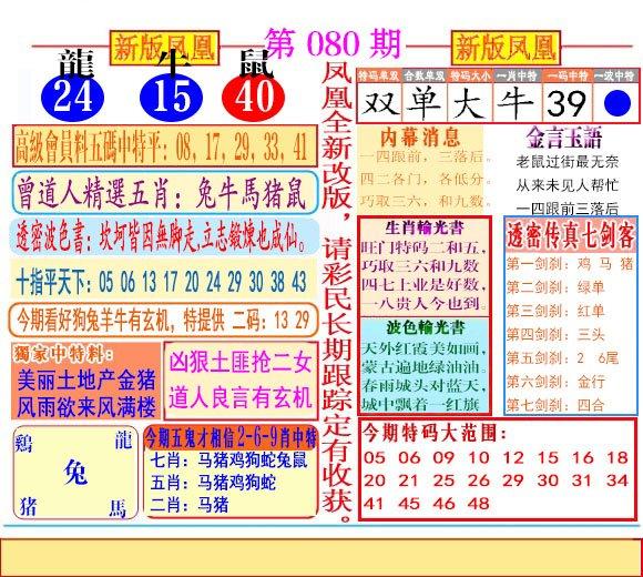 080期二代凤凰报