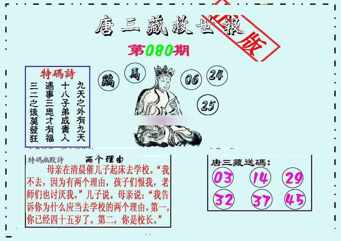 080期唐三藏救世报