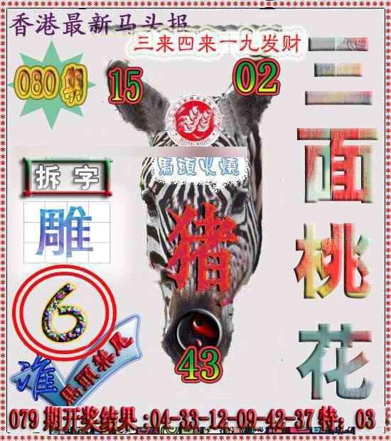 080期香港马头报