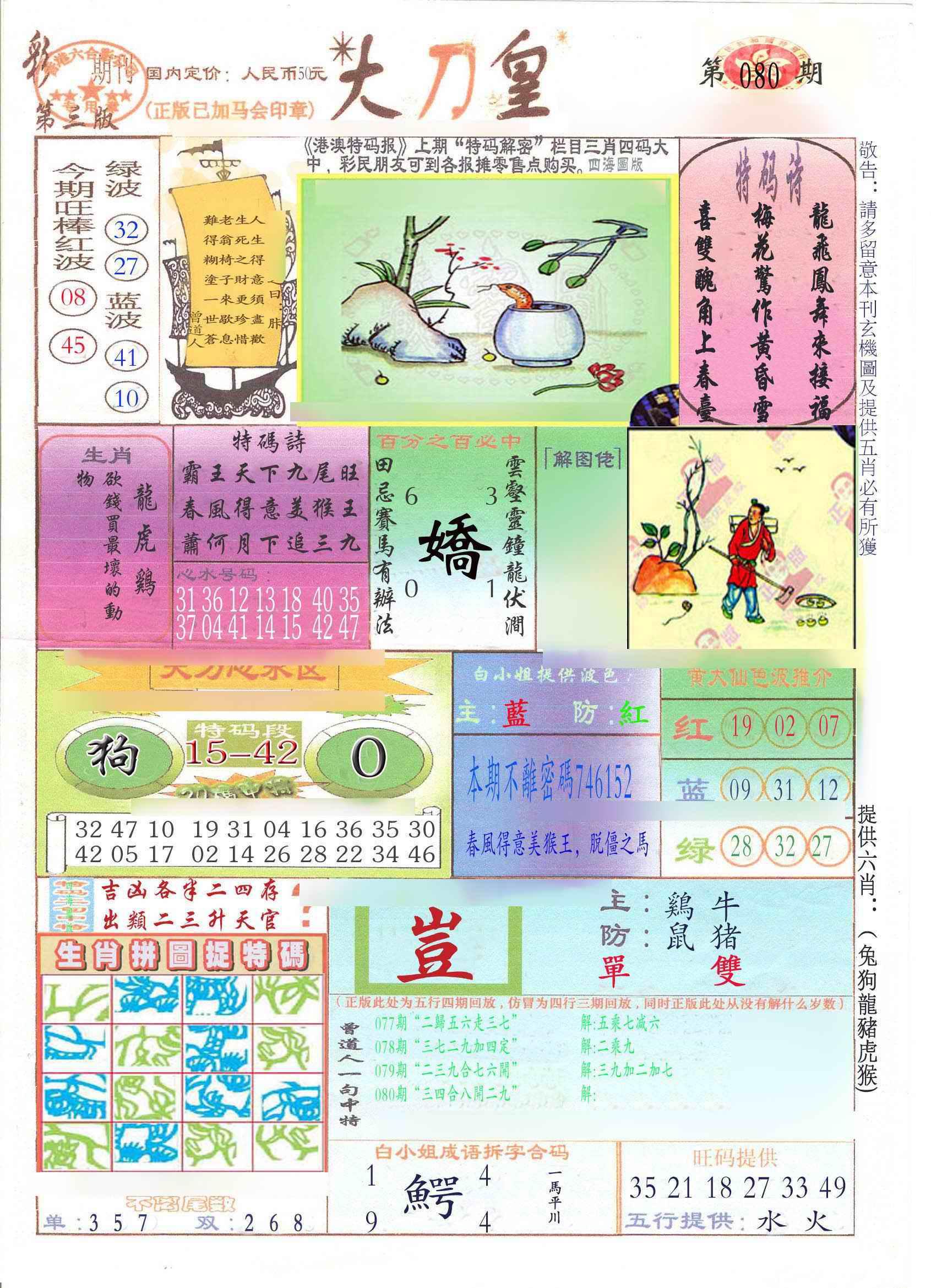 080期大刀皇(新料)