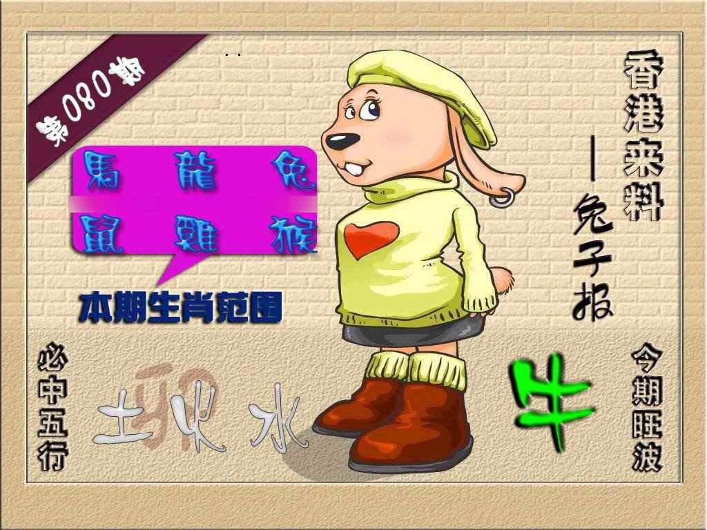 080期(香港来料)兔报