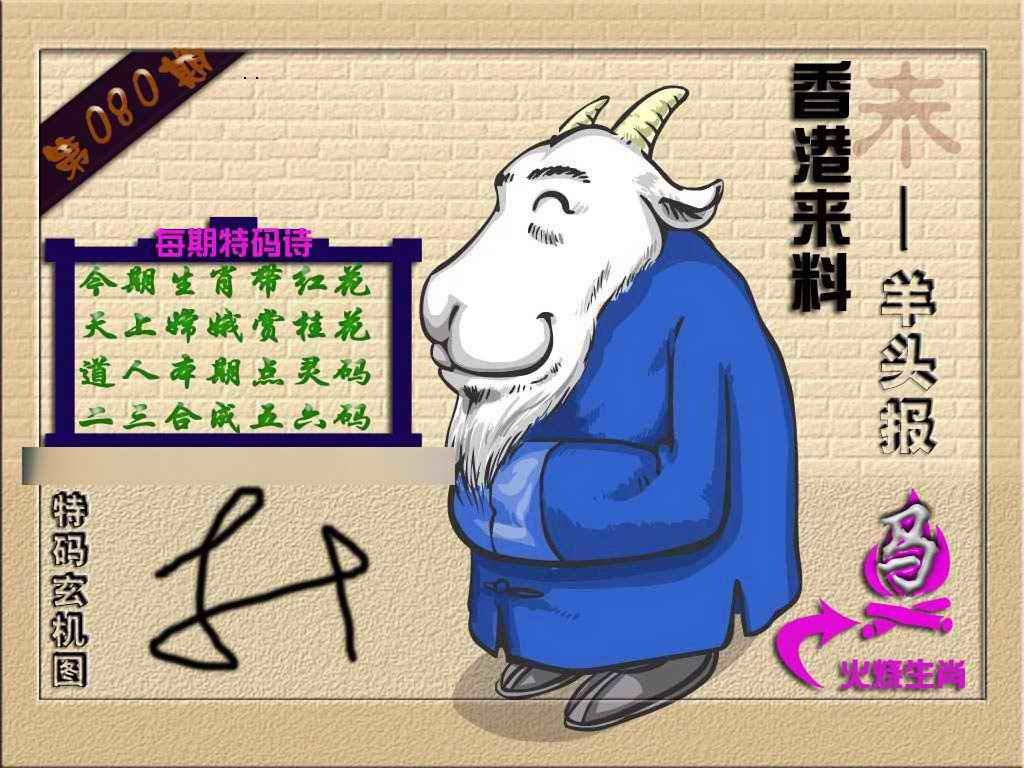 080期(香港来料)羊报