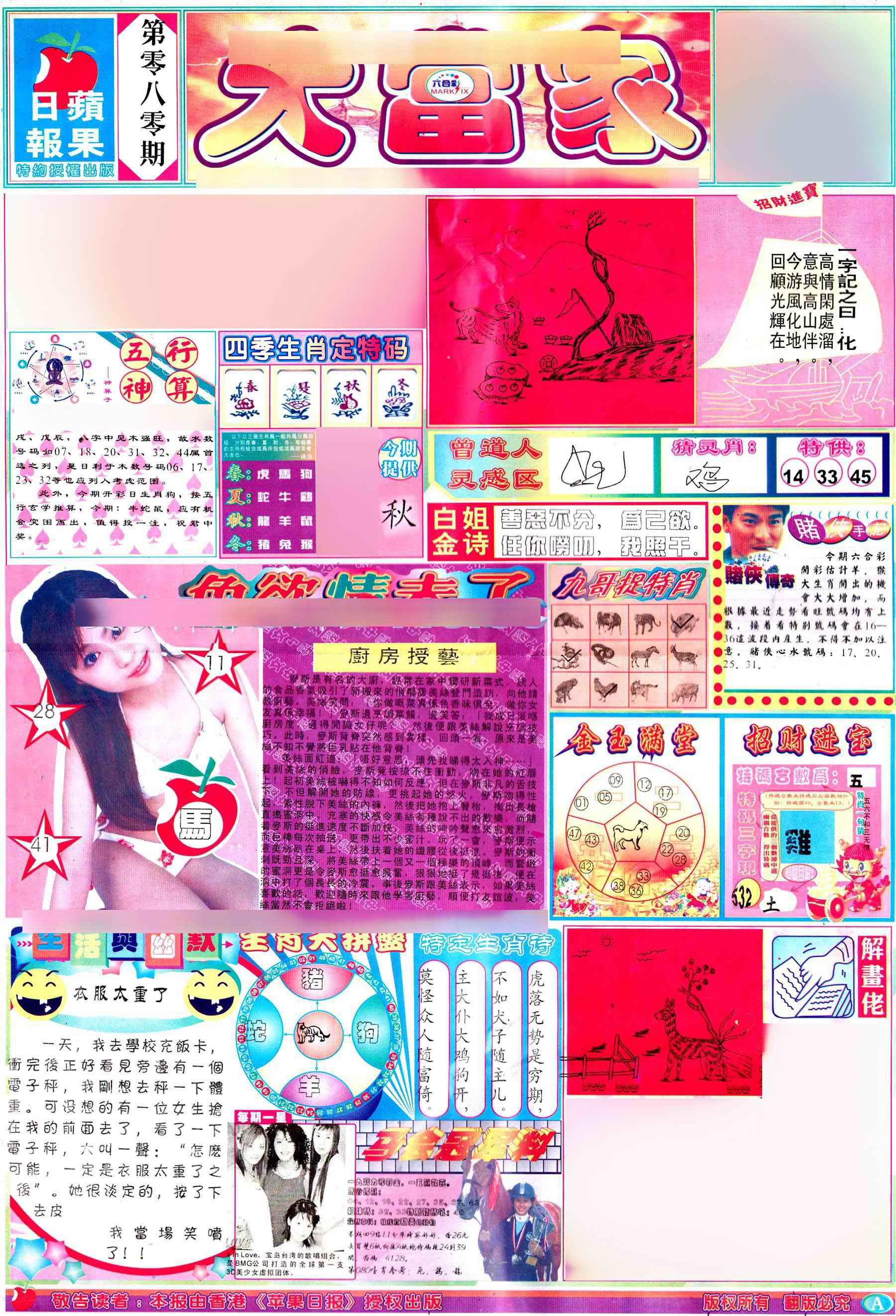 080期彩卷后庄A(保证香港版)