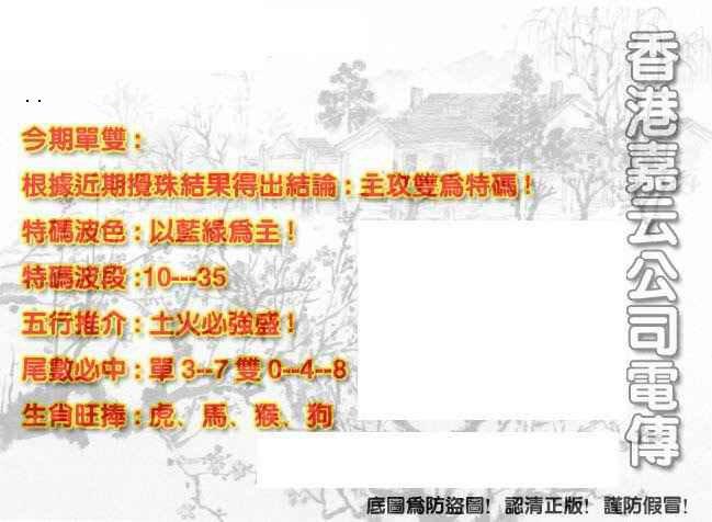 080期香港嘉云公司电传