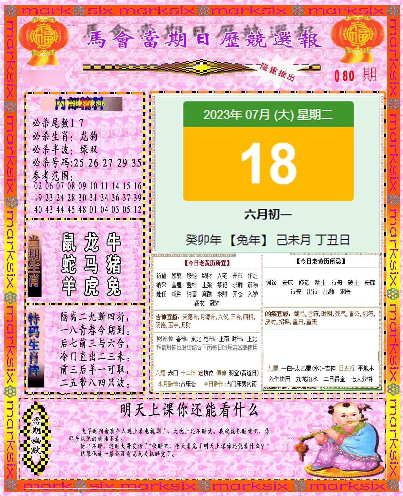 080期日历精选报(彩)