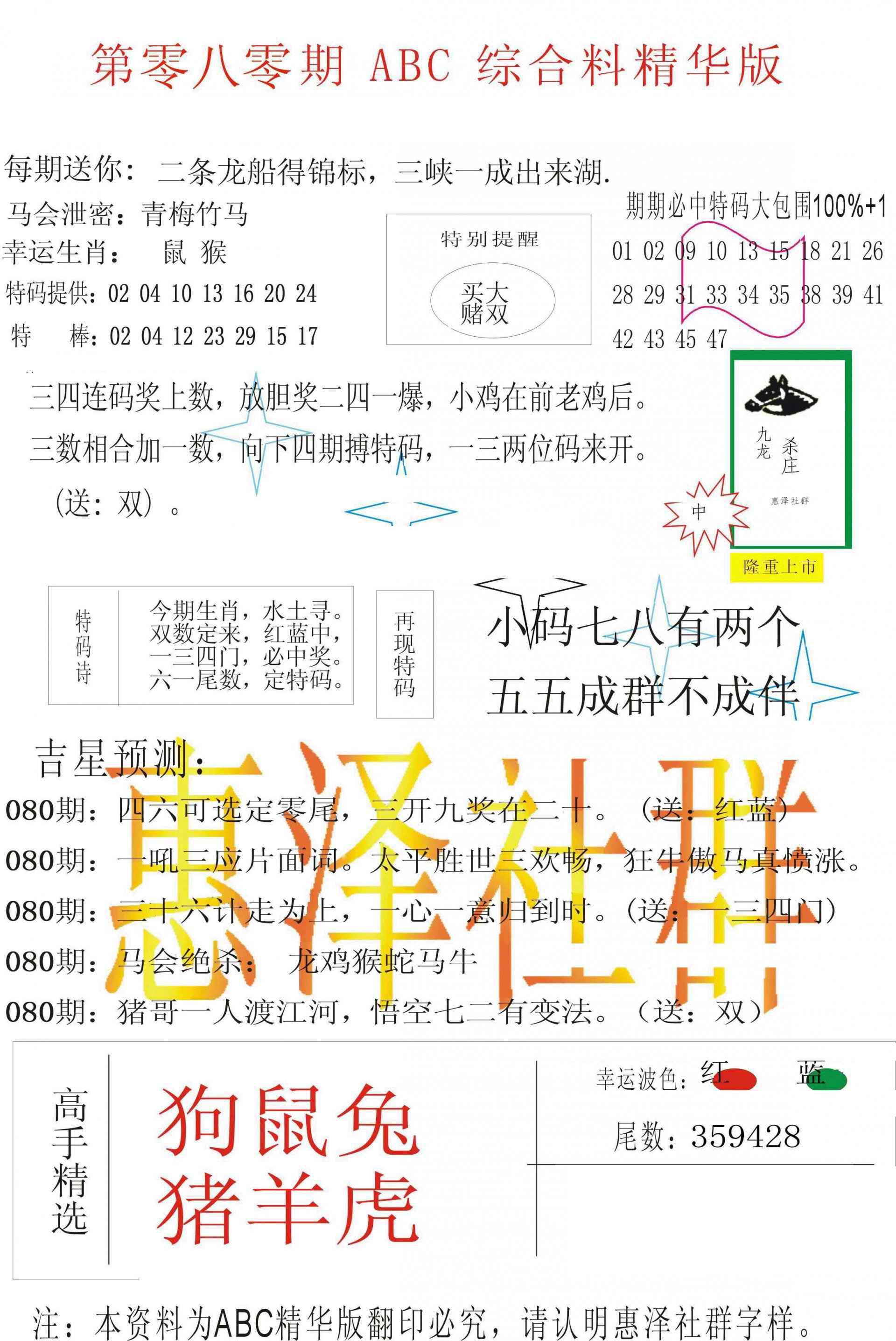 080期ABC综合正版资料