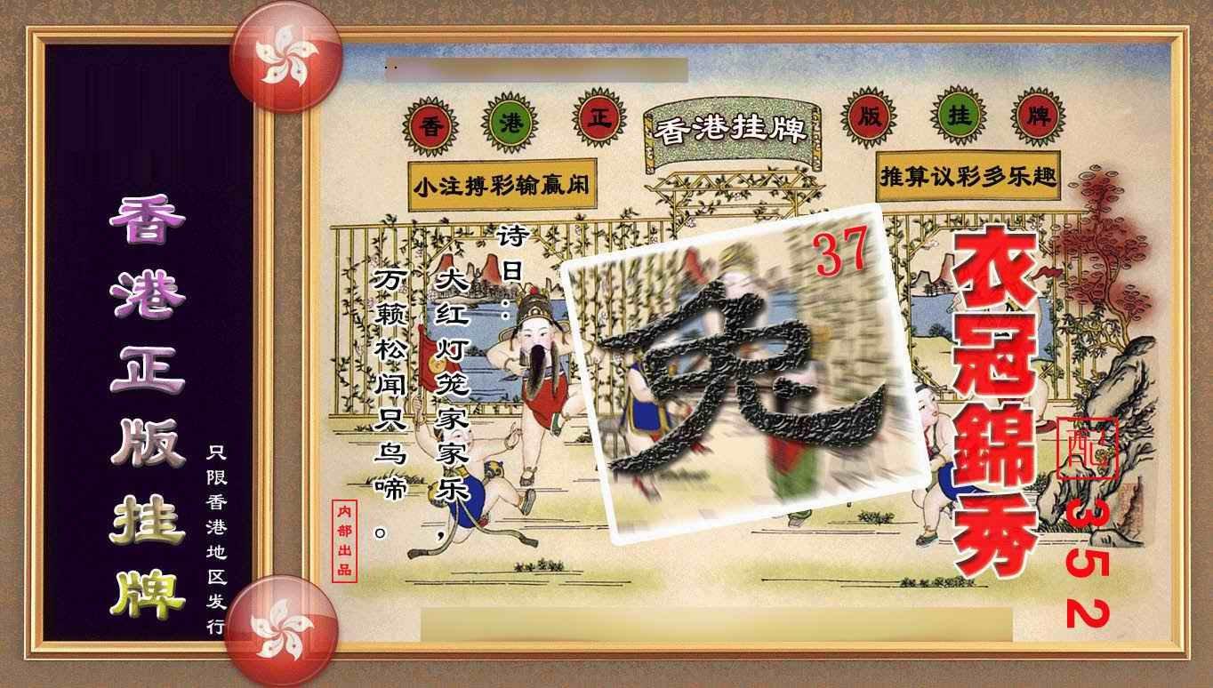 080期香港正版挂牌(另版)