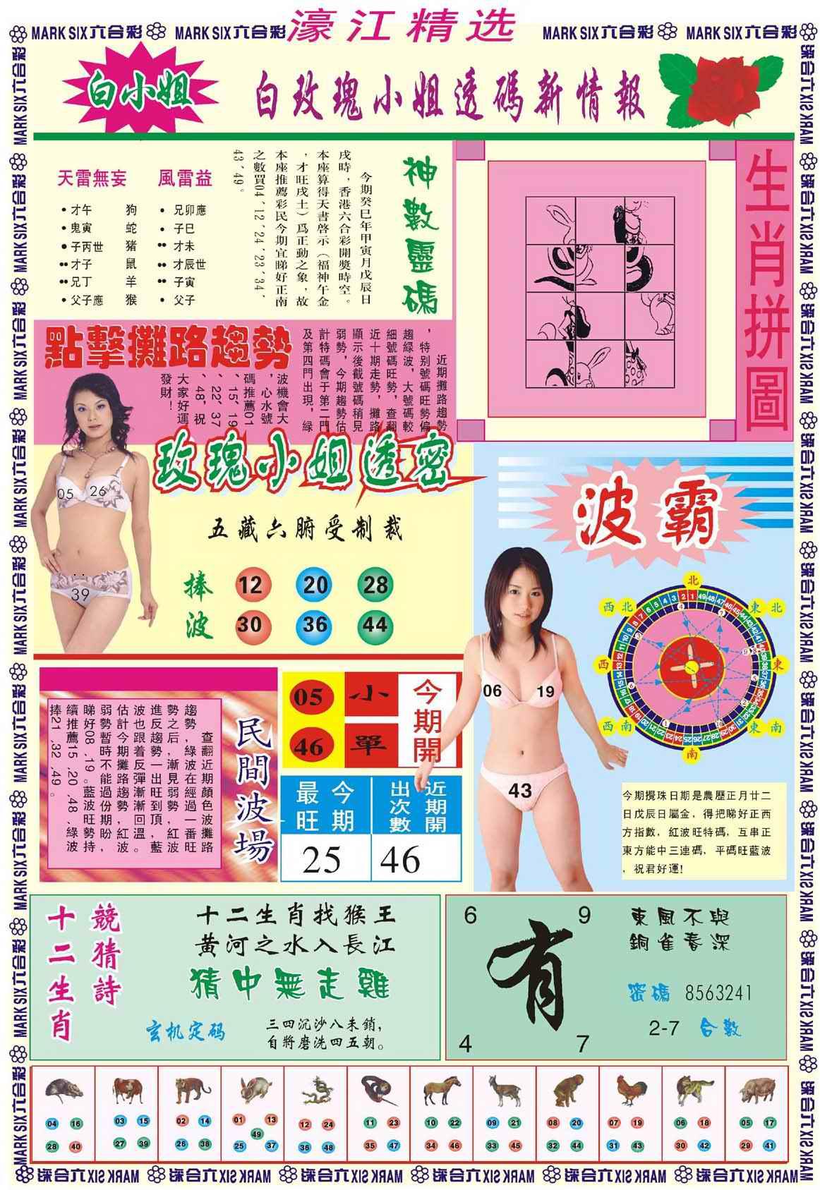 081期濠江精选B