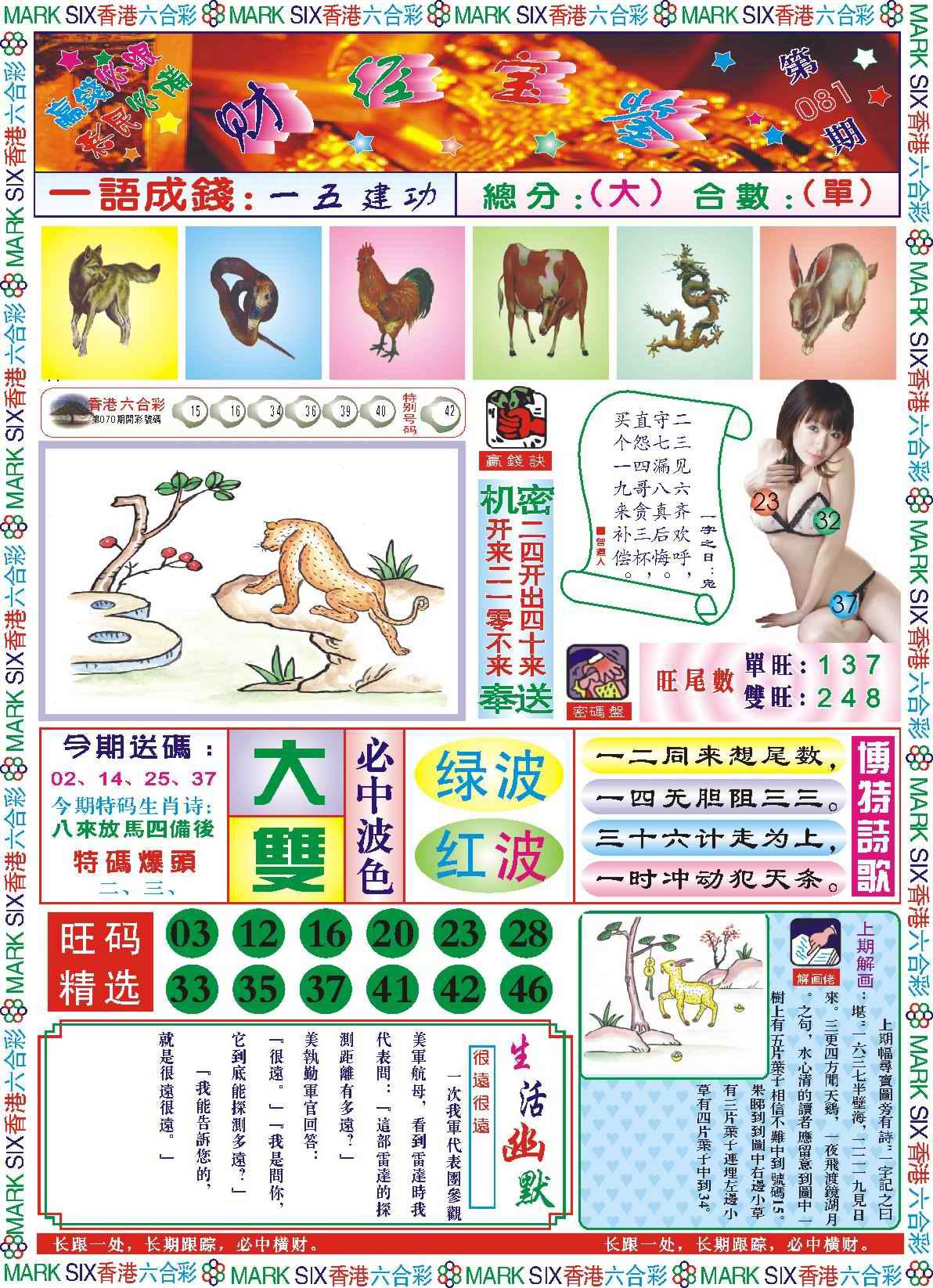 081期118财经宝鉴(新图)