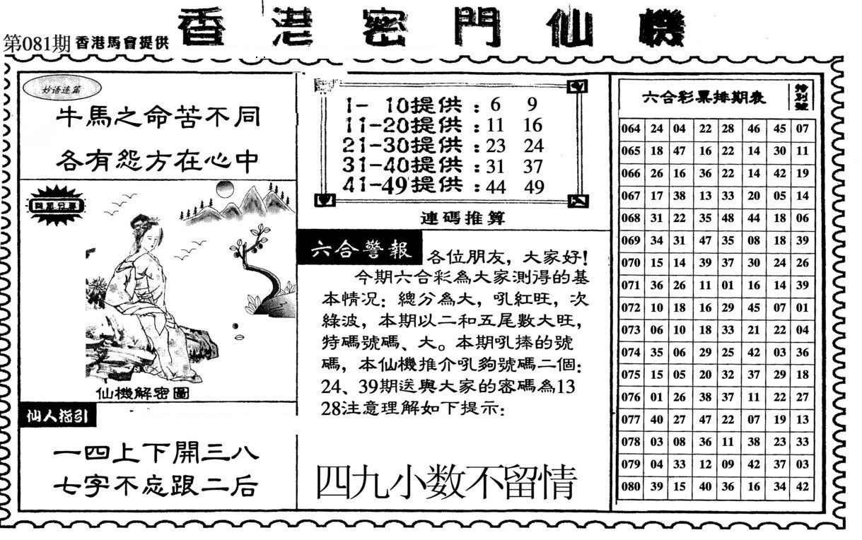 081期新香港密门仙机