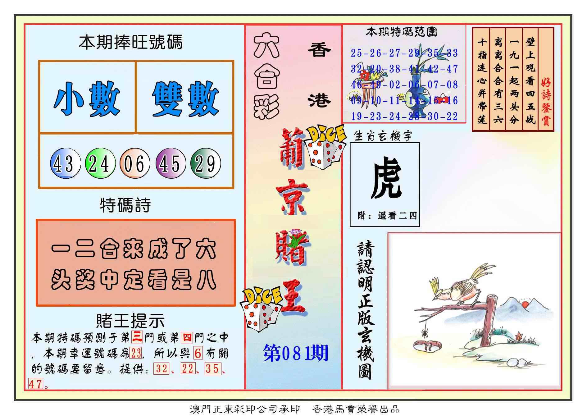 081期葡京赌王彩