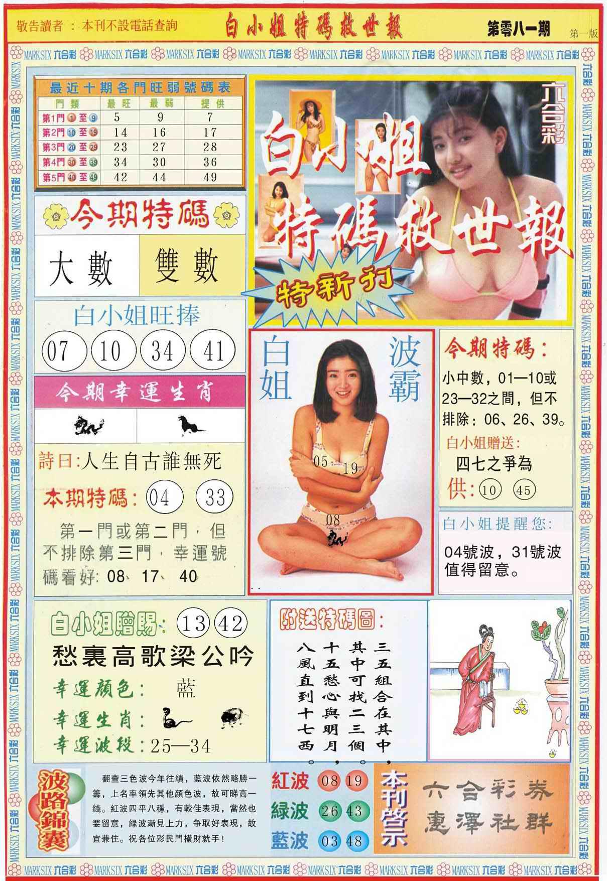 081期白小姐特新刊A