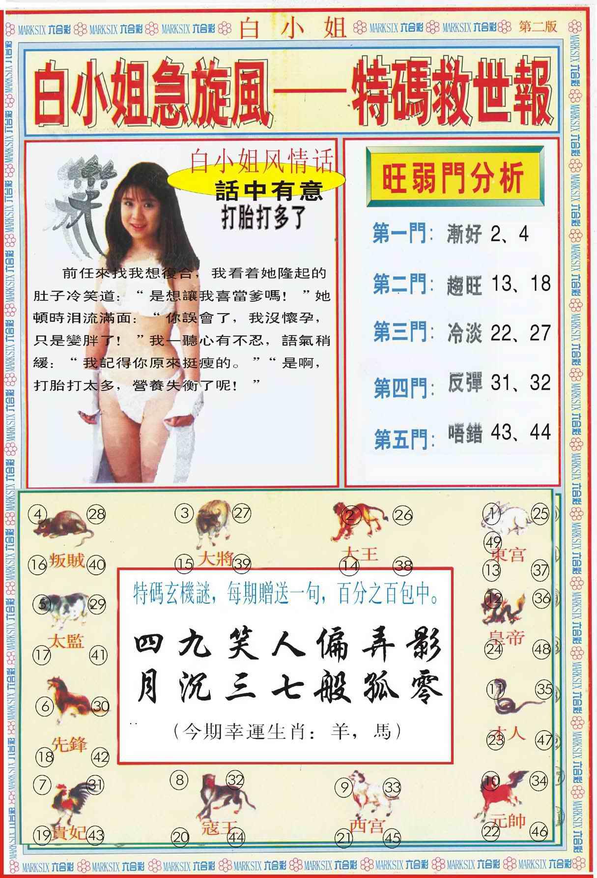 081期白小姐特新刊B