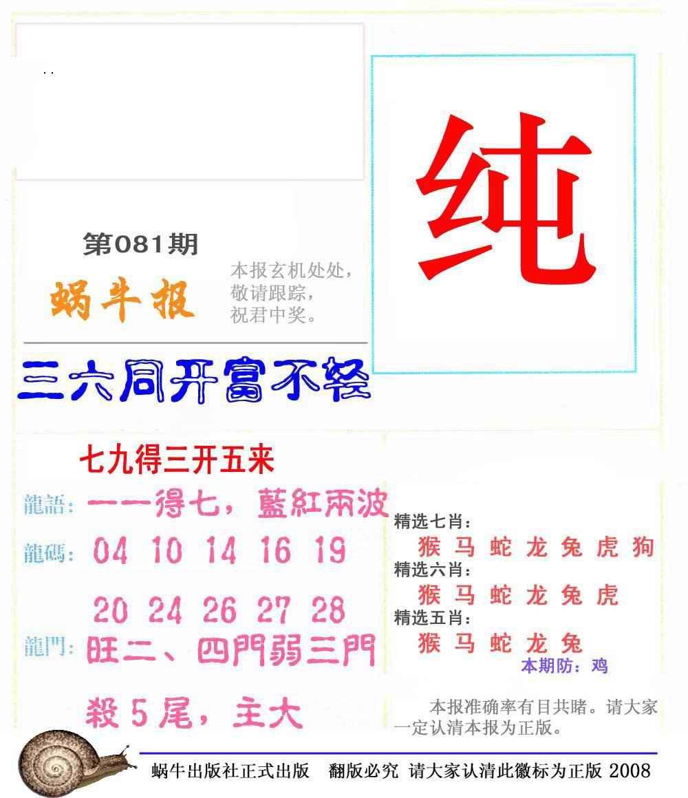 081期蜗牛彩报(正版)