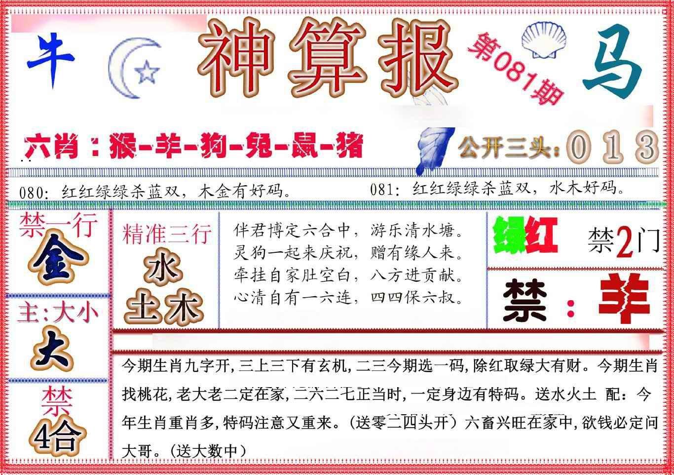 081期神算报(新版)