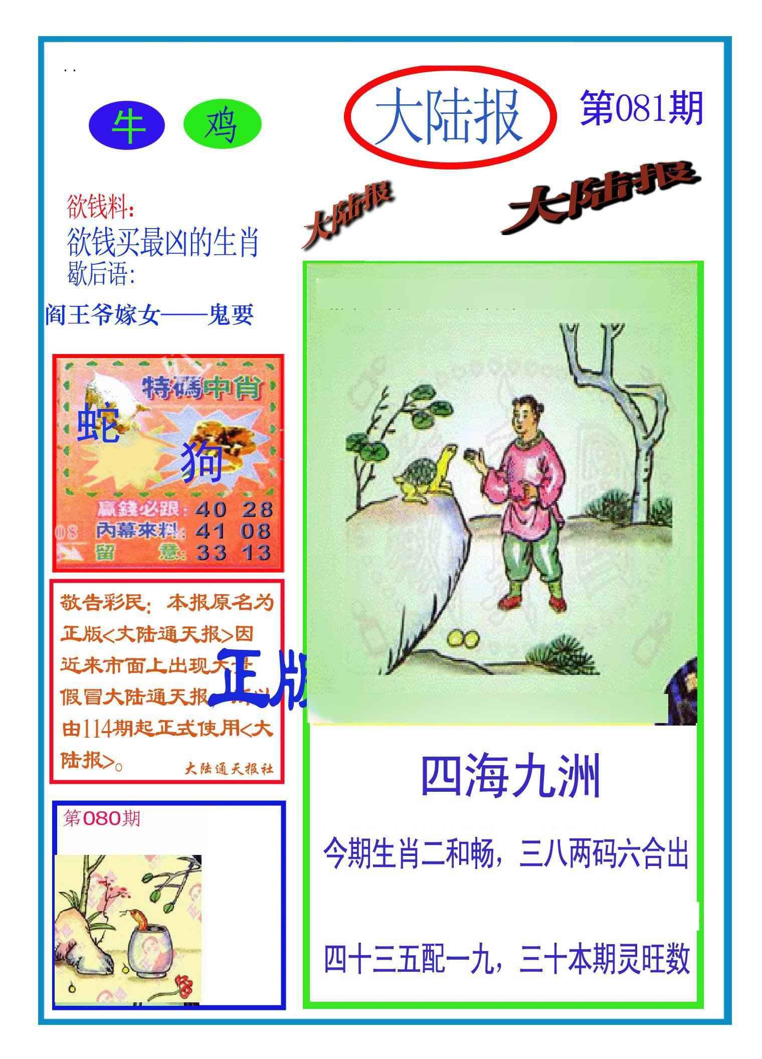 081期大陆报(新图)