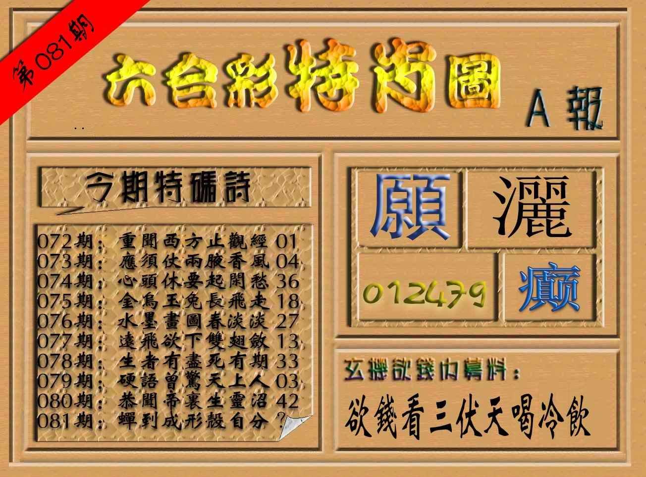 081期六合彩特肖图(A报)