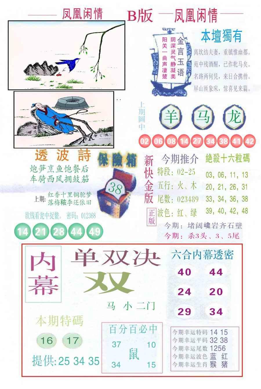 081期凤凰闲情C