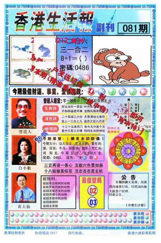 081期香港生活报