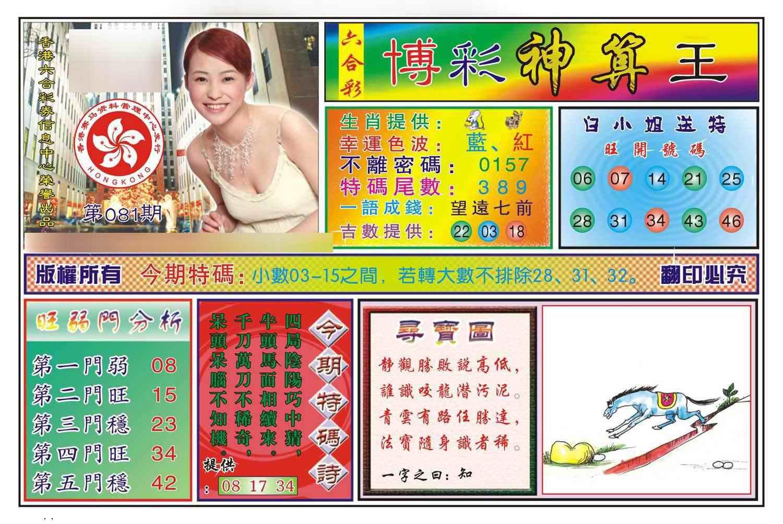 081期博彩神算王(新图)