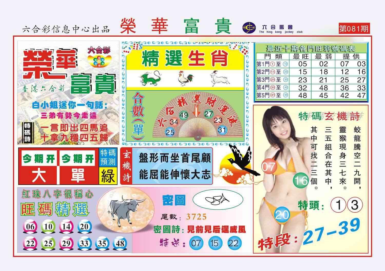 081期荣华富贵(新图)