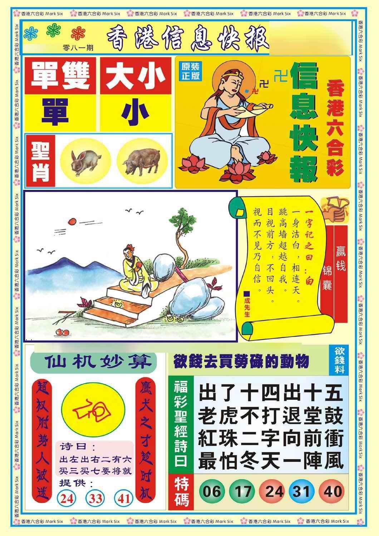 081期香港信息快报A(新)
