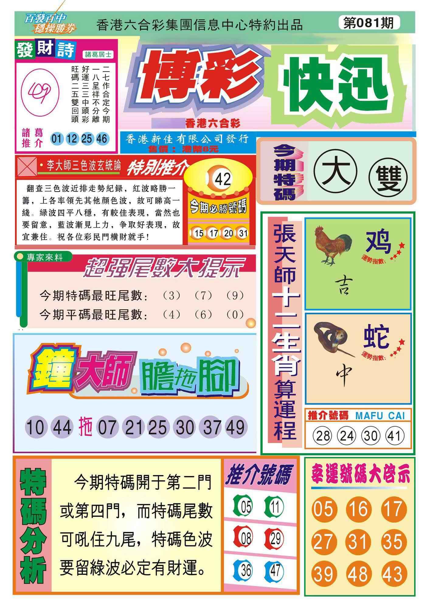 081期香港博彩快迅(新图)