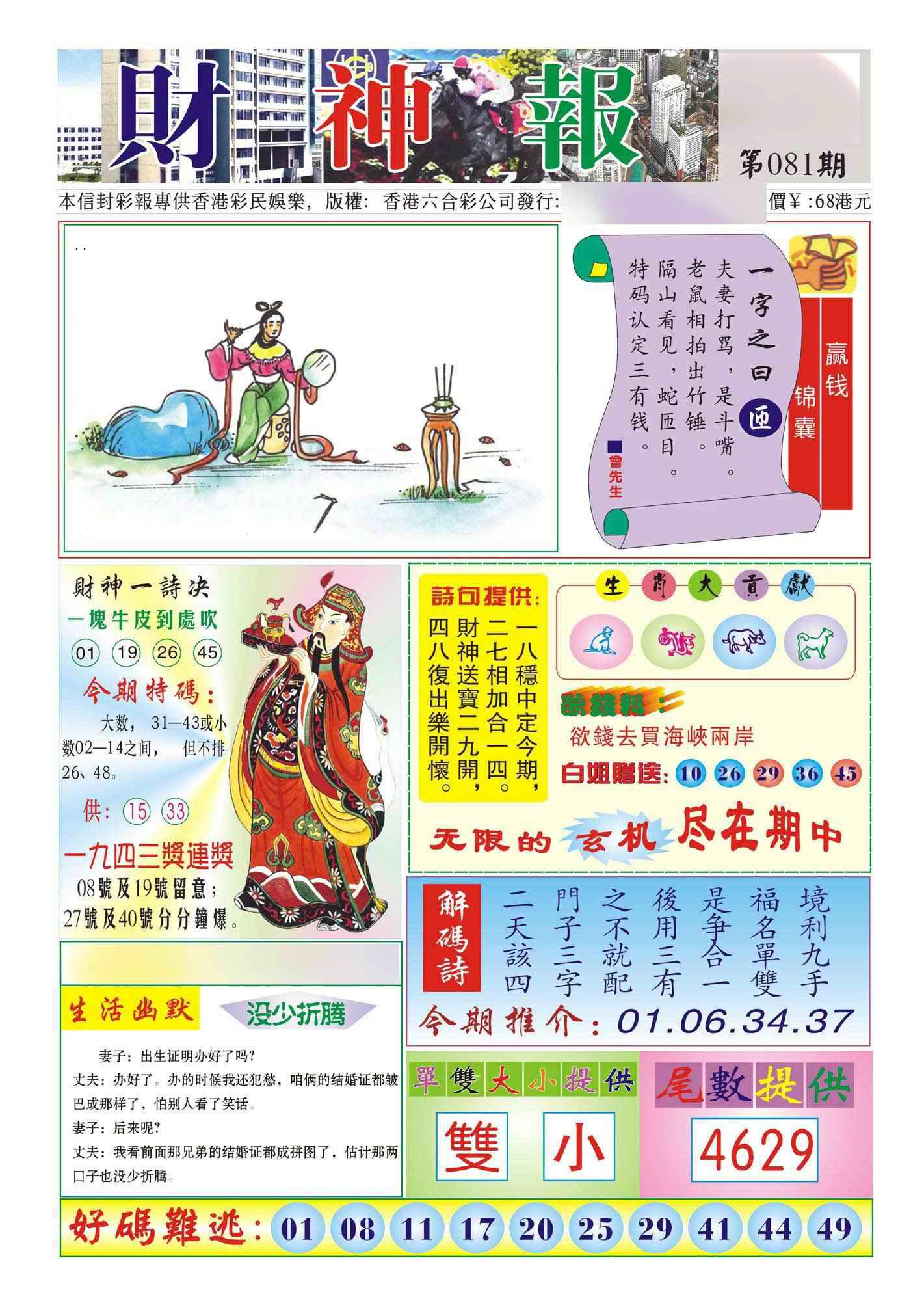 081期香港财神报(新图)