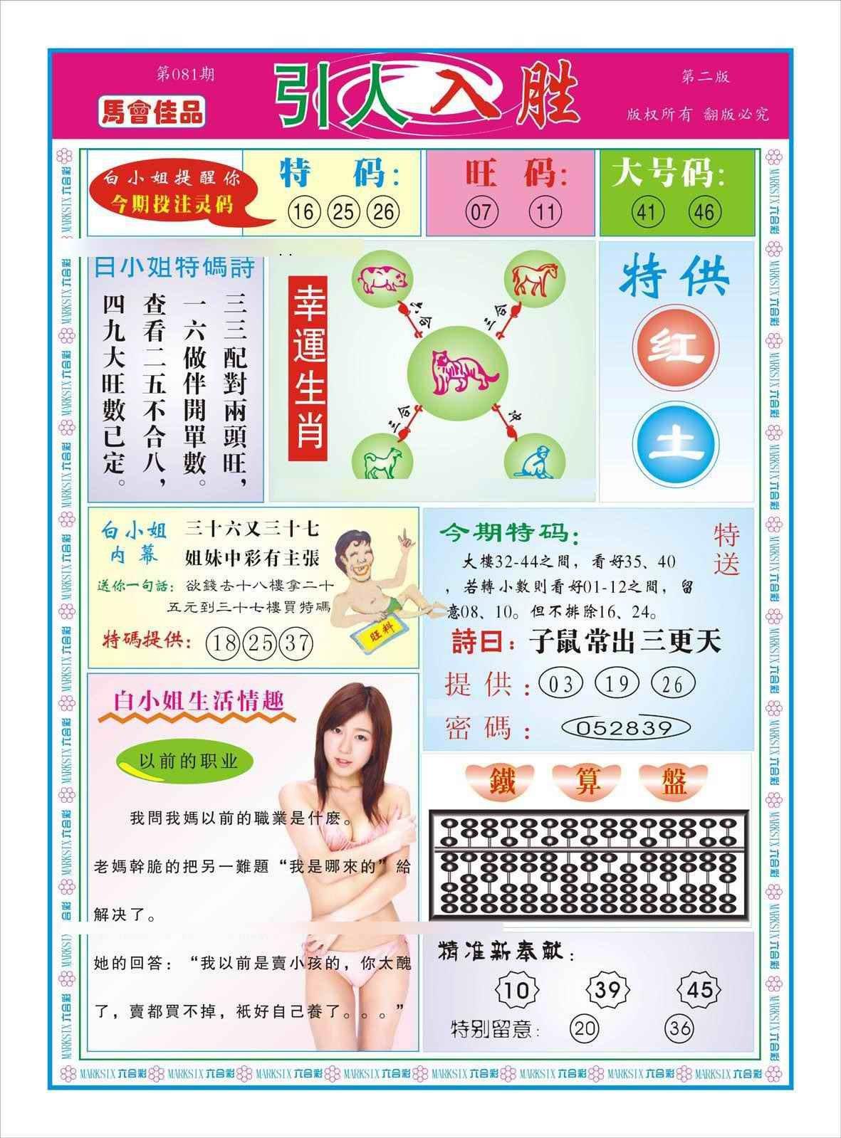 081期引人入胜B(新图)