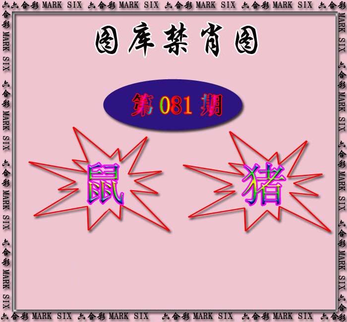 081期红姐统一禁肖图