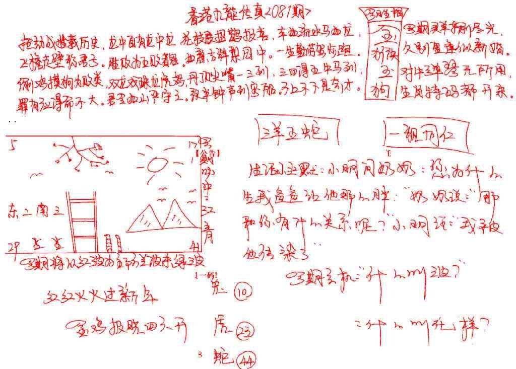 081期九龙传真(手写)