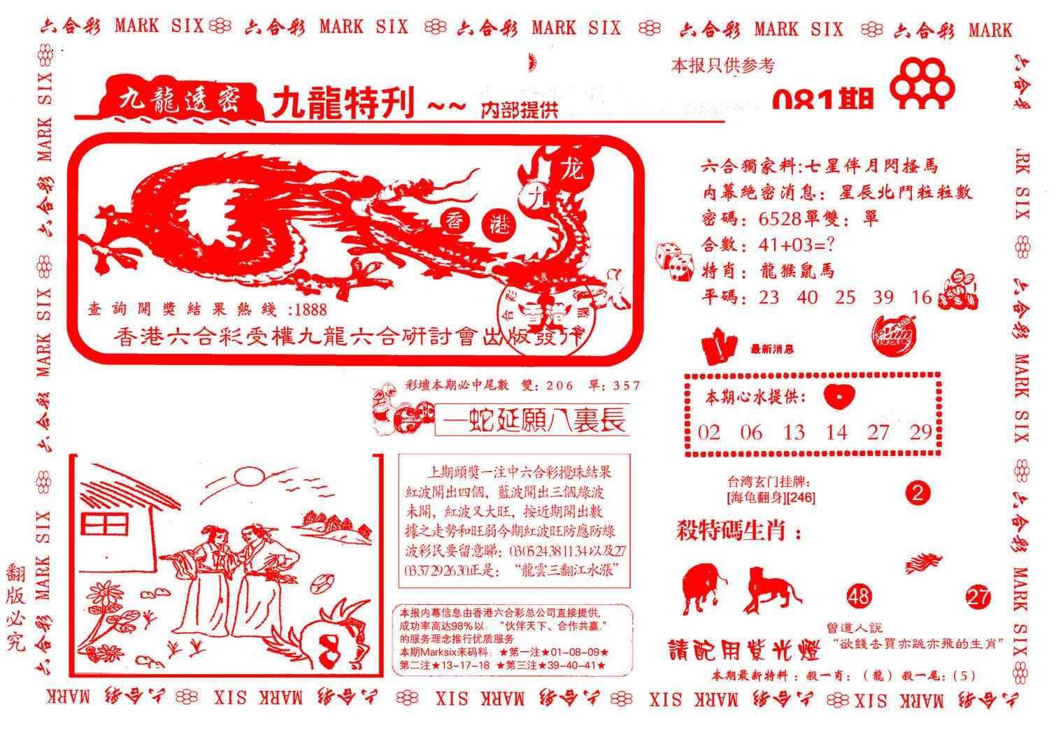 081期九龙特新刊