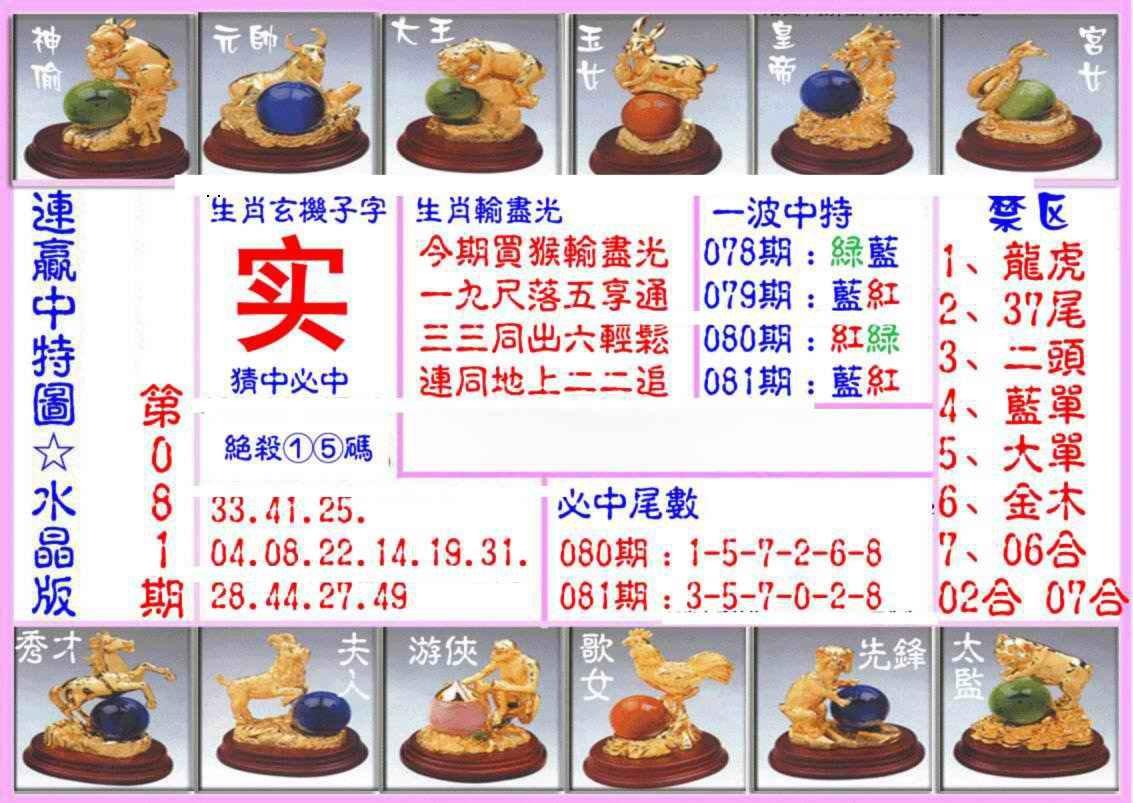081期连赢中特图(水晶版)