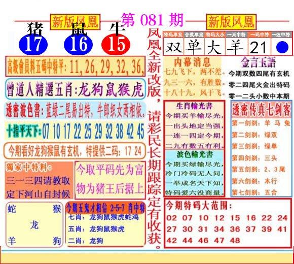 081期二代凤凰报