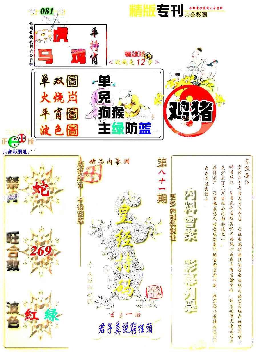 081期精版专刊