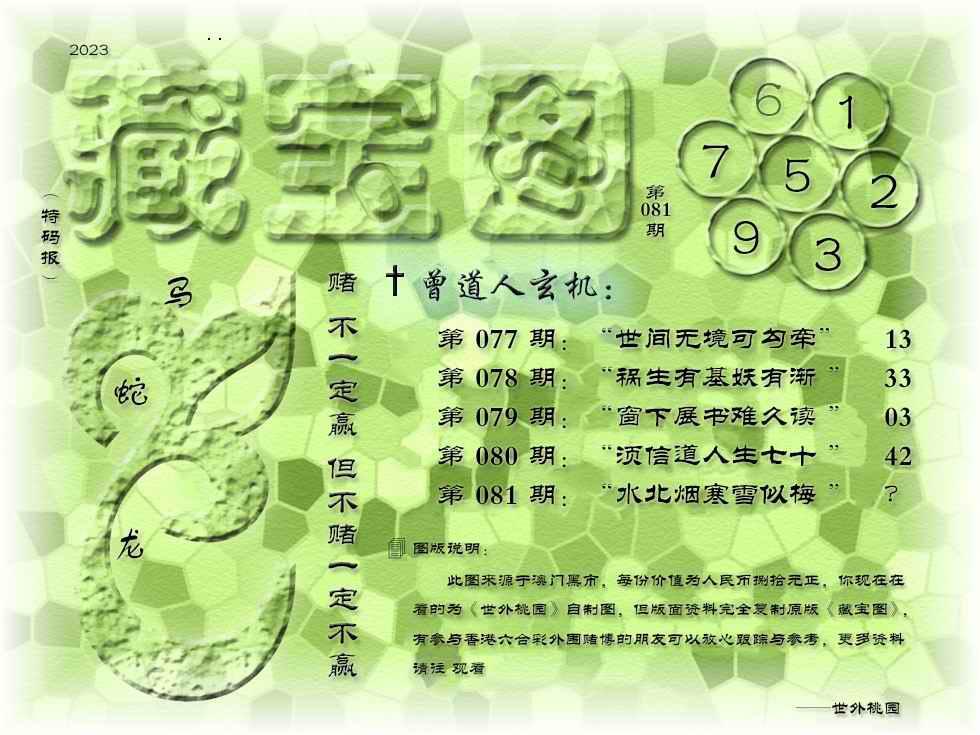 081期藏宝图
