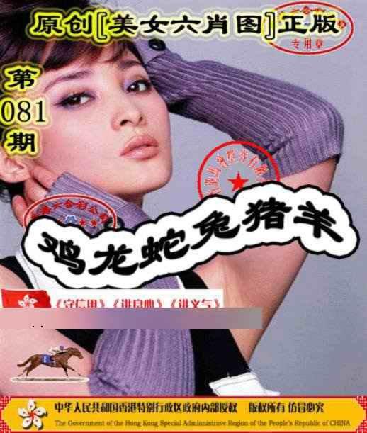 081期另版美女六肖图