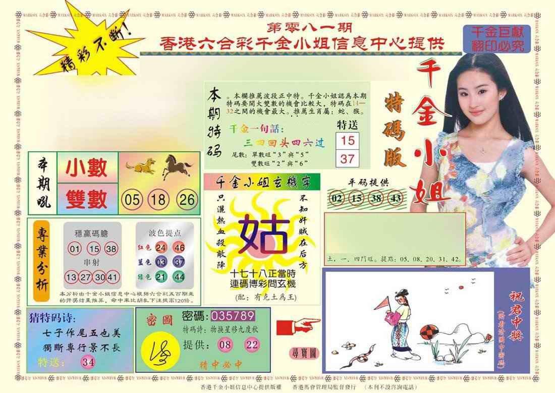 081期(新版)千金小姐A