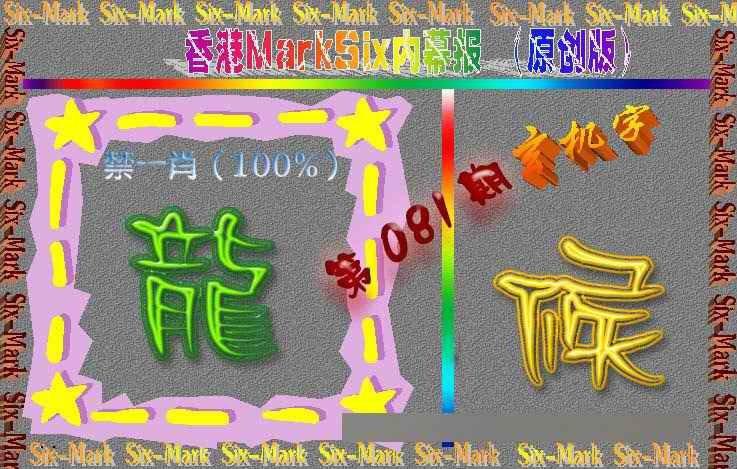 081期赛马会内幕报(原创版)