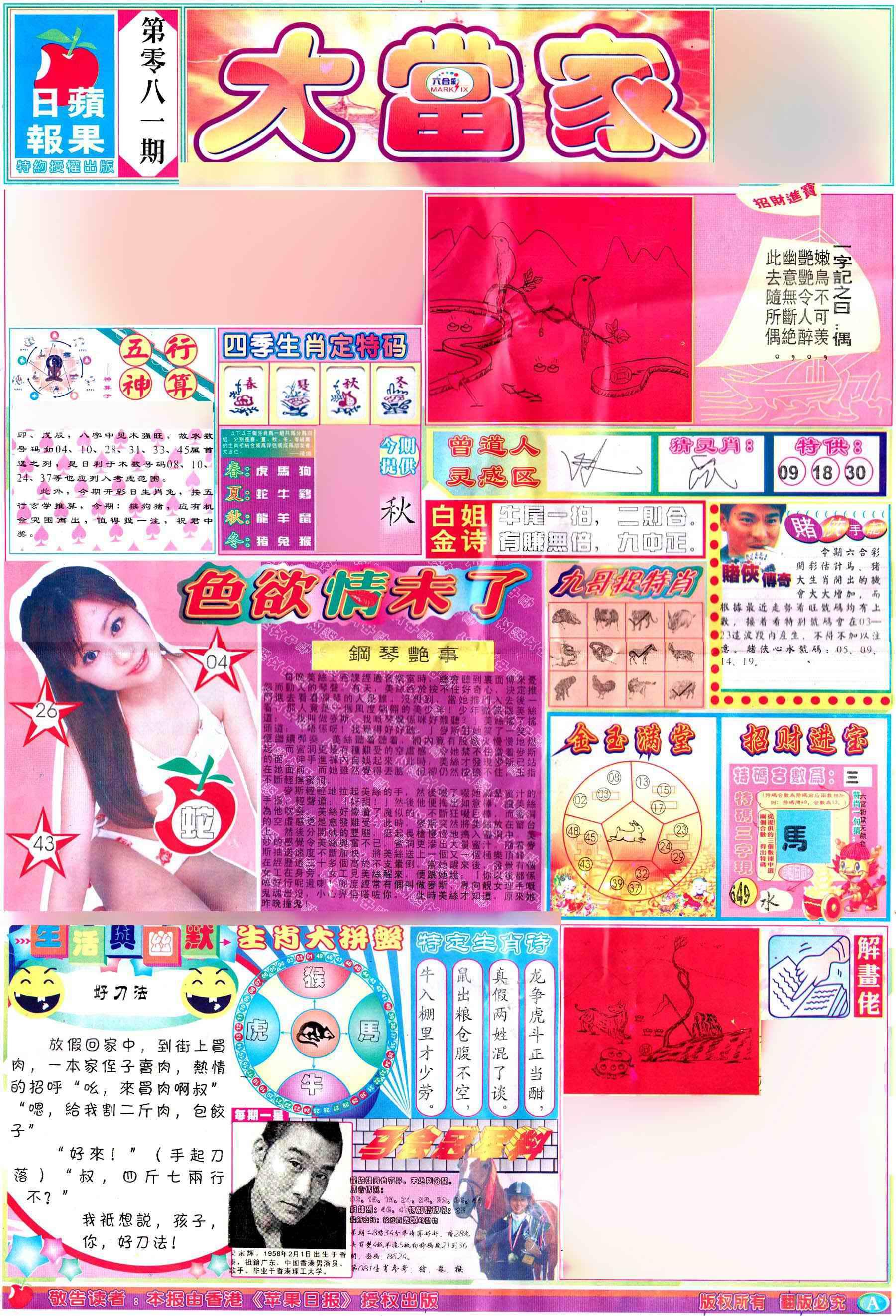 081期彩卷后庄A(保证香港版)