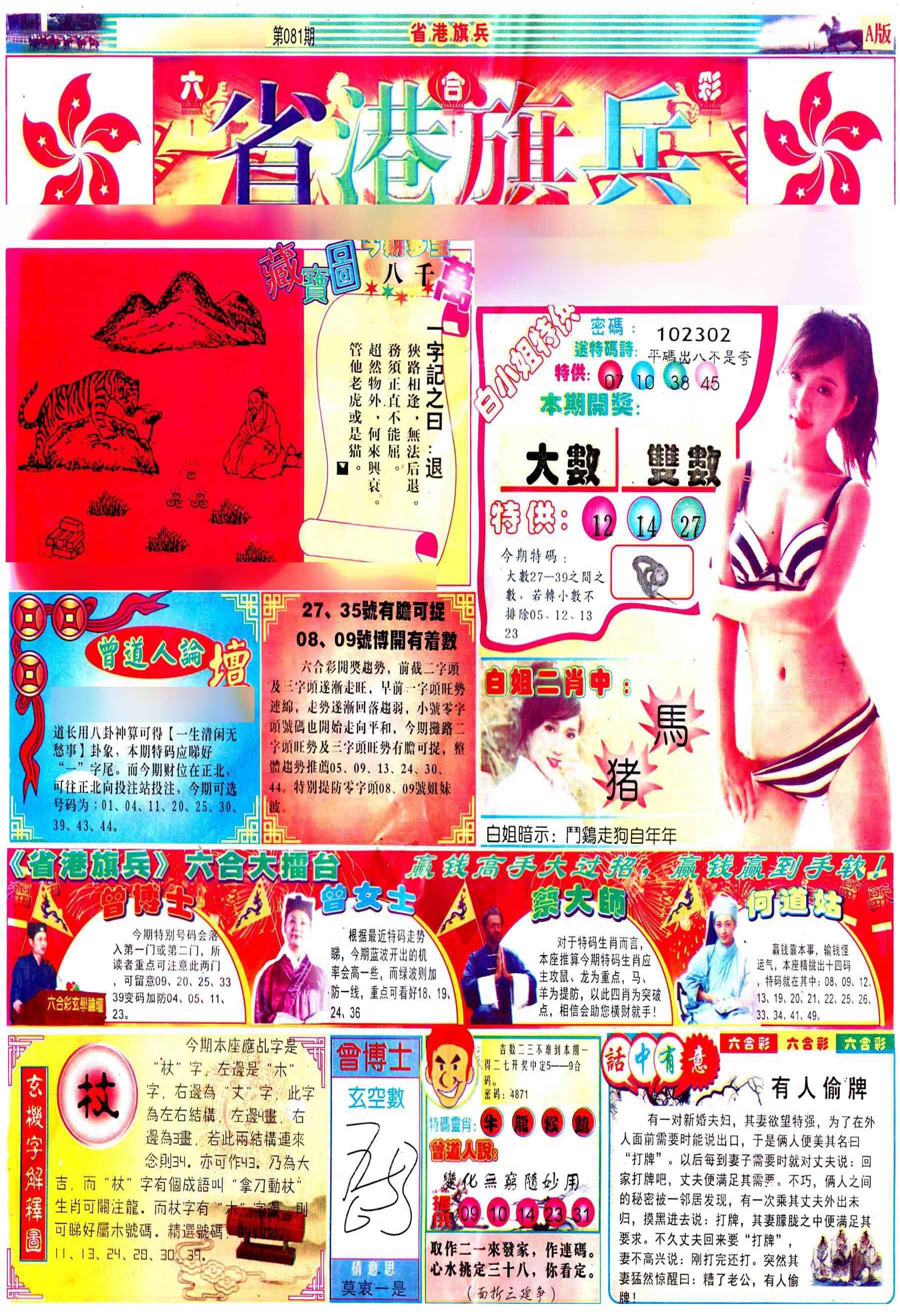 081期彩道A(保证香港版)