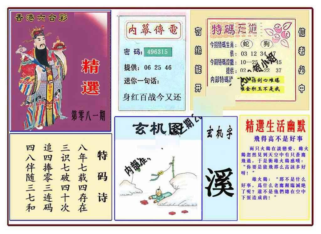 081期马经精选(新图)