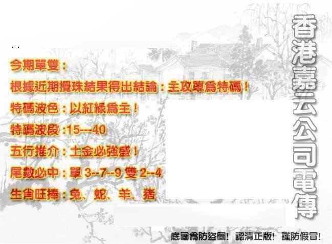 081期香港嘉云公司电传