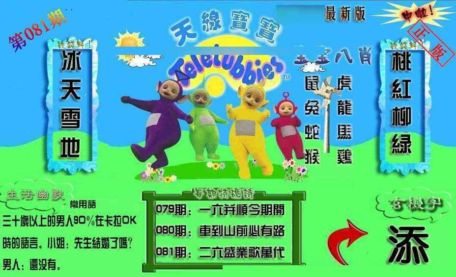081期新天线宝宝(2006一版)