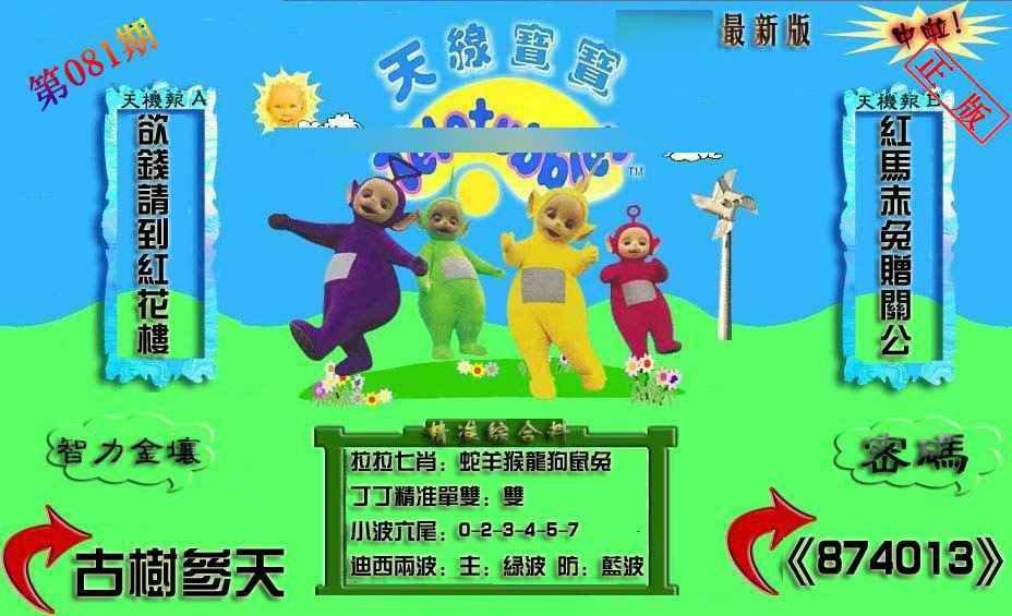 081期新天线宝宝(2006三版)